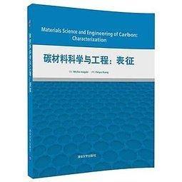 簡體書O城堡【Materials Science and Engineering of Carbon: Characterization  碳材料科學與工...