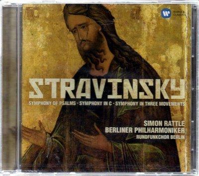 *【正價品】Rattle 拉圖-柏林愛樂 // 史特拉汶斯基 : 後期三首交響曲 ~ 歐版 -華納唱片、2008年