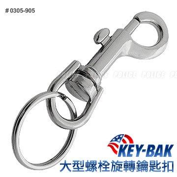【EMS軍】美國KEY BAK 大型螺栓旋轉鑰匙扣 -(公司貨) # 0305-905 ( 銀色 )