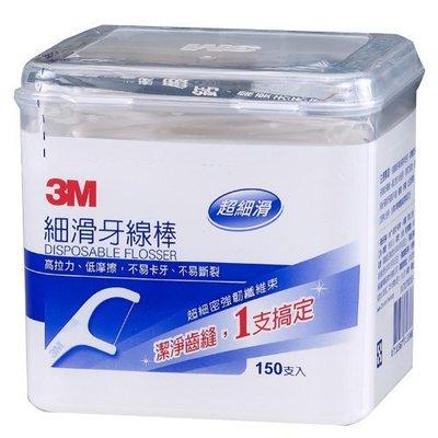 夏天ㄉ店【3M】細滑牙線棒盒裝(150支贈隨身盒)