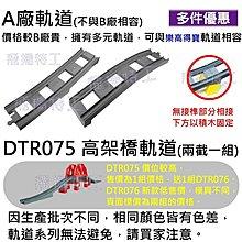 【飛揚特工】大顆粒 積木散件 電動火車 軌道 高架橋軌道(非樂高,可與 LEGO DUPLO/得寶/德寶 系列相容)