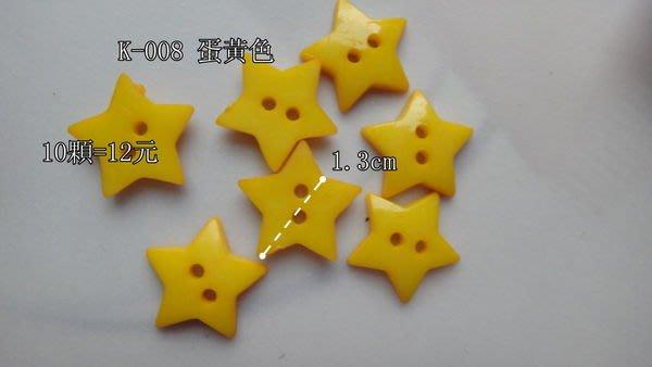 心手工材料鋪|彩色造型紐扣 1.3cm 大星星 |小布.SD DIY手工雜貨|10顆12元 K-008