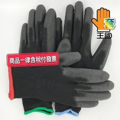 [手套王國] 13針沾PU手套(黑/白) 工作手套 止滑手套 口罩 腳踏黏墊 無塵耗材 條帽 太空包等等專賣