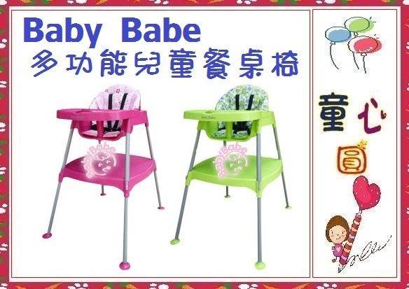 BabyBabe 多功能兒童餐桌椅~可當餐桌椅、書桌椅多功能使用◎童心玩具1館◎