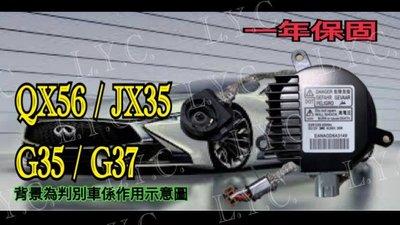 新~INFINITI 無限 HID 大燈穩壓器 大燈安定器 QX56  JA60  G35 G37 JX35