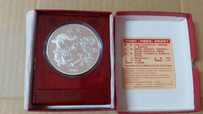中央造幣廠~民國89年~庚辰 - 龍年紀念銀幣~祥龍獻瑞,5盎斯,純銀999 銀章