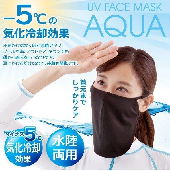 ◎Life Sense◎【ALFAX】AQUA 抗UV 水陸兩用涼感防曬面罩 可調整口罩