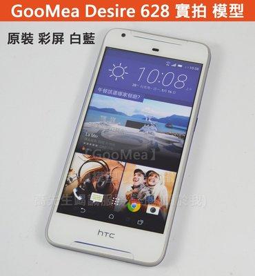 【GooMea】實拍 原裝 彩屏 HTC Desire 628 5吋展示機 模型機 Dummy 樣品機 包膜機 玩具 無