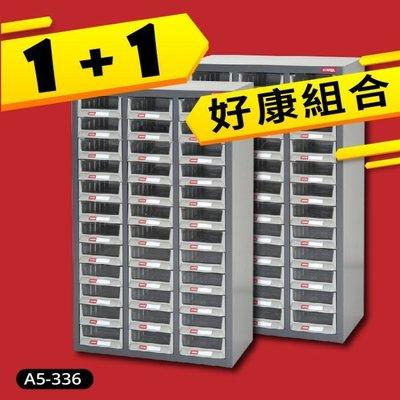 【兩組免運含發票】樹德 A5大容量36格 零件櫃 A5V-336  樹德有送區域免運