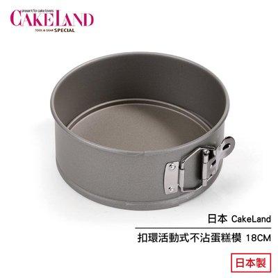 日本 CakeLand 扣環活動式不沾蛋糕模 18CM 3513 日本製 現貨
