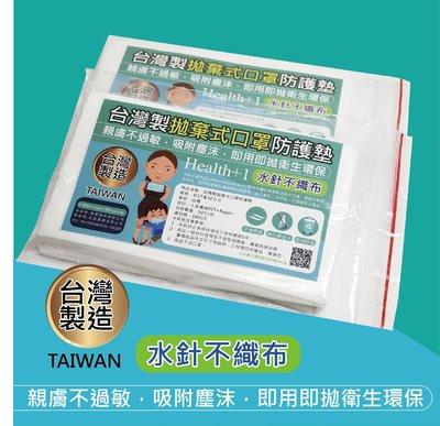 台灣製拋棄式口罩布防護墊-即用即拋-8包入-每包50片裝!!