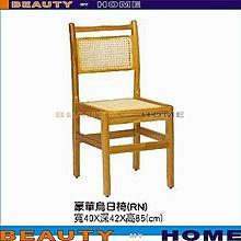 【Beauty My Home】19-CB-310-17豪華藤椅【高雄】