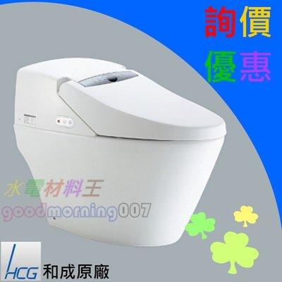 ☆水電材料王☆ HCG 和成 智慧型超級馬桶 AFC204G 原廠公司貨 原廠保固