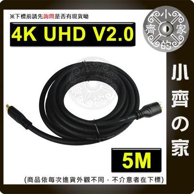 5米 4K UHD HDMI2.0 19+1 3D 影音 傳輸線 視訊線 液晶電視 APPLE TV 訊號線 小齊的家