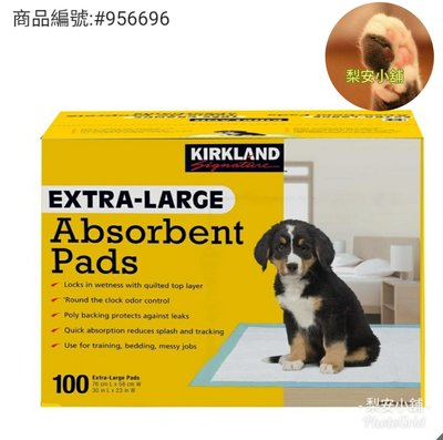 Kirkland 科克蘭 多用途高吸收力吸水墊 100張 狗 好市多 costco 看護墊 保潔墊 寵物 清潔墊 尿墊