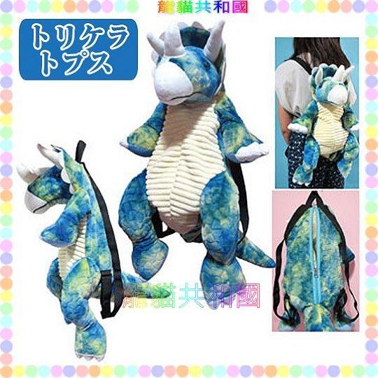 ※龍貓共和國※日本正版《 侏羅紀公園 三角龍 恐龍 暴龍 造型後背包 幼童背包 雙肩包 包包 書包》生日情人節聖誕節禮物