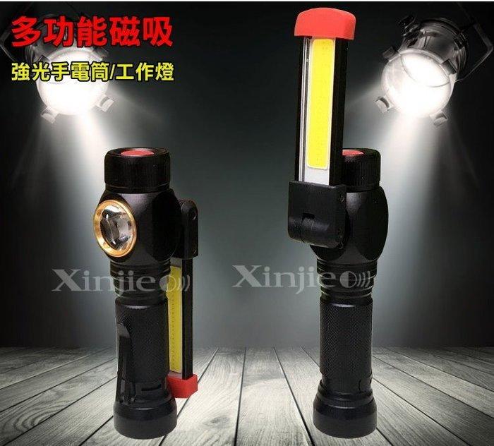 宇捷【B47】T6 + COB LED 手電筒 工作燈 磁吸 維修 汽車檢修 登山 露營 Q5 U2 L2