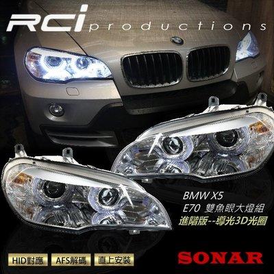 RC HID LED專賣店 BMW x5 E70 08-10 E70大燈 高亮度光圈 雙魚眼 遠近 魚眼大燈組