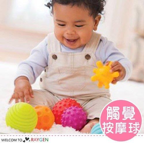 八號倉庫 玩具 寶寶立體手抓球觸覺按摩球 波波球 玩具 4入組【1E020Z409】