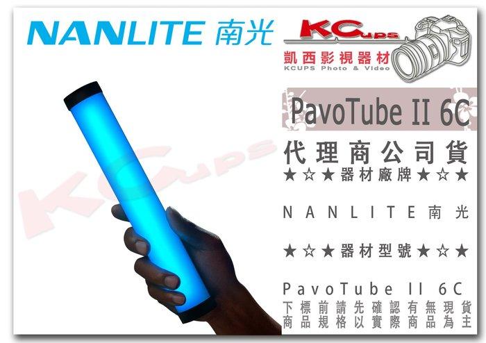 凱西影視器材【 NANLITE 南光 PavoTube II 6C 魔光棒 公司貨】 南冠 RGB 特效光 燈管 補光燈