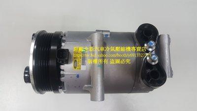 FORD 福特 FOCUS (2代MK2) 1.8L 2.0L汽油 原廠全新汽車冷氣壓縮機 (2005~2012年車型)