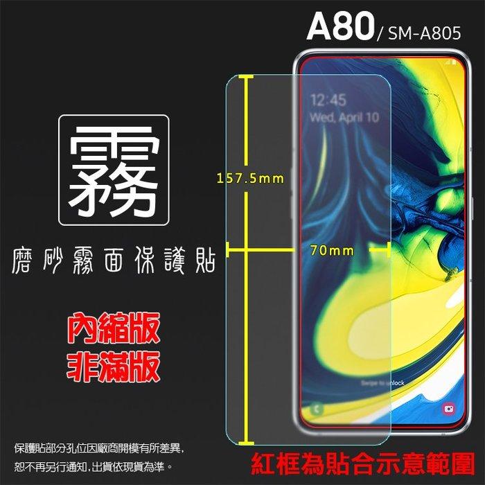 霧面螢幕保護貼 SAMSUNG 三星 Galaxy A80 SM-A805 保護貼 軟性 霧貼 霧面貼 防指紋 保護膜