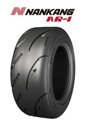 NANKANG 南港輪胎 AR1 265/35R18 18吋 有紋熱熔胎 街道/賽道競技