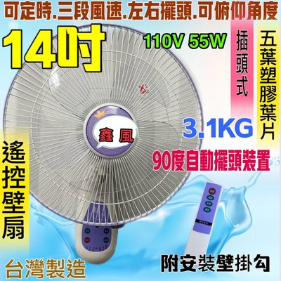 免運 台灣製 3段風 遙控電風扇 遙控掛壁扇 遙控壁扇 遙控 14吋 壁掛扇 定時壁扇 壁扇 辦公室 壁式通風扇 電風扇