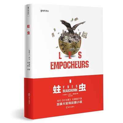 蛀蟲 (加)伊夫·博歇曼(Yves Beauchemin) 正版書籍小說暢銷書 新華書店旗艦店文軒官網 海天出版社多看書