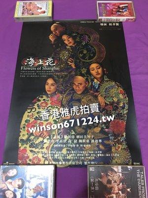「港幣價格賣」台灣電影 海上花 電影海報 侯孝賢