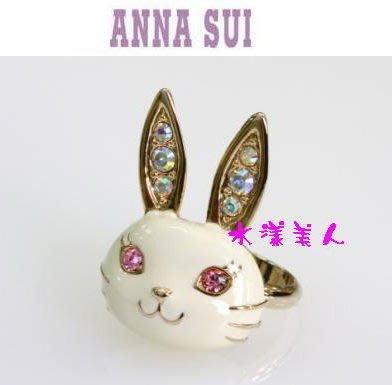 *水漾美人*全新ANNA SUI安娜蘇限量可愛白兔戒指**㊣專櫃貨㊣