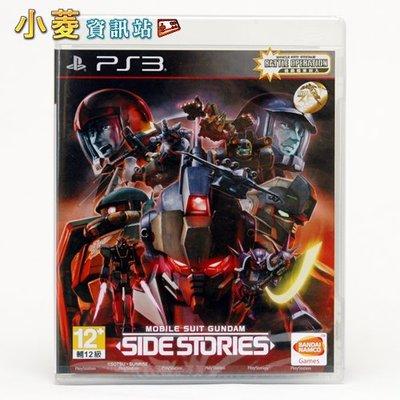 小菱資訊站《PS3》【機動戰士鋼彈外傳 SIDE STORIES Gundan】中文版,全新品現貨、全館滿999免郵