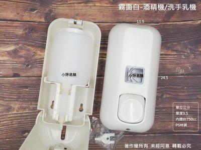 【超優質感 材質堅固】 霧面白 按壓式酒精架 酒精機 皂包給皂機 壁掛架 皂包給皂架 皂包洗手乳機 皂包洗手乳架