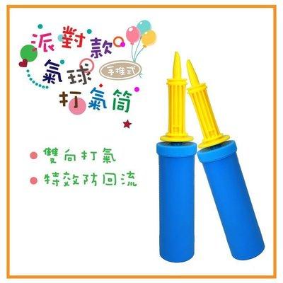 派對款 鋁膜氣球專用打氣筒/手推式/可用於長條氣球 圓形氣球/打氣桶/充氣筒/手動幫浦/打氣機/雙向打氣
