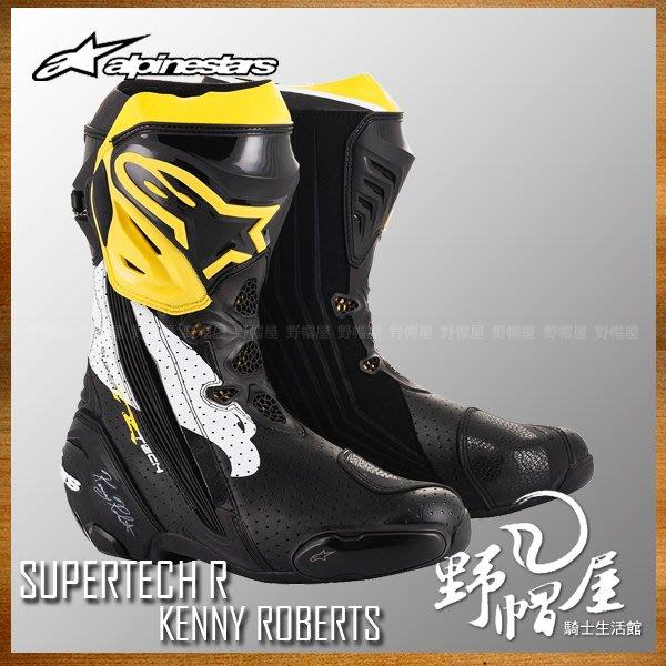三重《野帽屋》來店再優惠!ALPINESTARS SUPERTECH R 長筒 車靴。Keeny Roberts 肯尼王