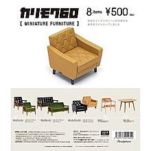 [單售圖一:駝色大堂椅1座標準椅子] Ken Elephant盒蛋食玩Karimoku 60 微型家具傢俱傢俬微型椅子木枱Mini Designer Chair