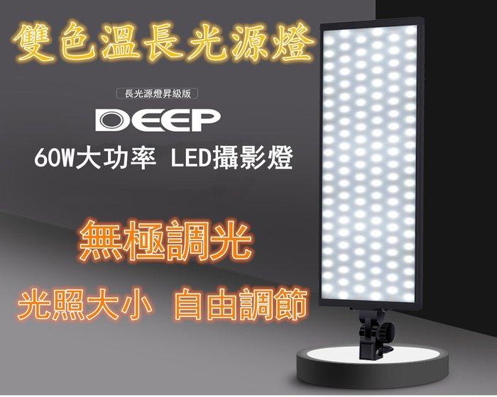 Deep【雙色溫長光源燈套裝】 無級調光 小型柔光 LED攝影燈箱 補光燈 柔光箱 攝影棚套裝 產品拍攝主播美顏拍照道具