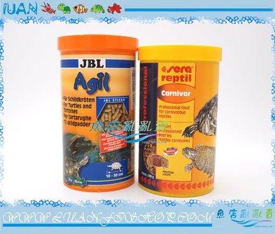 【~魚店亂亂賣~】德國JBL珍寶Agil烏龜兩棲爬蟲主食+SERA甜甜圈飼料(肉食)1L套餐