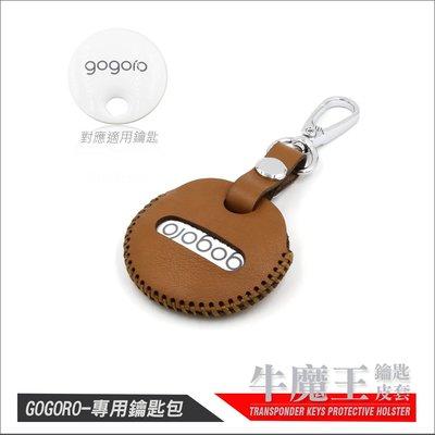 [ 牛魔王 鑰匙皮套 ] Gogoro1 S版 gogoro 2 delight 狗狗肉 電動機車 晶片 鑰匙包 鎖匙套