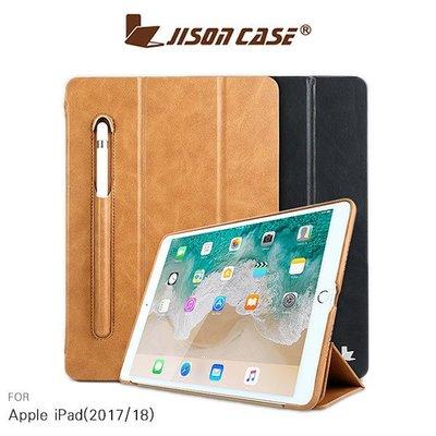 --庫米--JISONCASE Apple iPad(2017/2018) 三折筆槽側翻皮套 平板皮套 側翻皮套