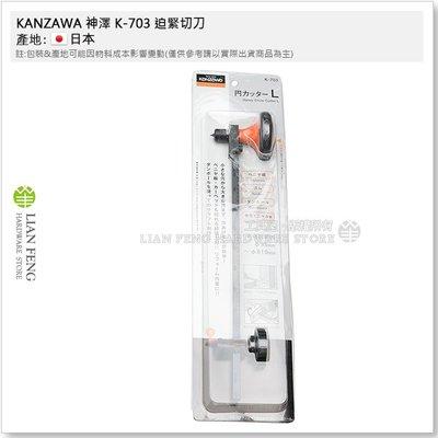 【工具屋】*含稅* KANZAWA 神澤 K-703 迫緊切刀 丸穴切刀 圓形切割 薄木 圓刀 紙板 橡膠 塑膠 日本製