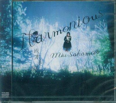 (甲上) 坂本美雨 (Miu Sakamoto) - Harmonious