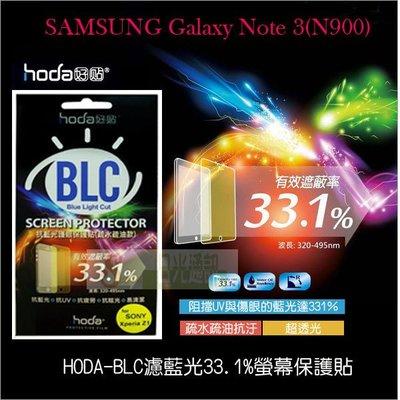 s日光通訊@HODA-BLC SAMSUNG Galaxy Note 3 N900 濾藍光33.1保護膜/螢幕貼/保護貼
