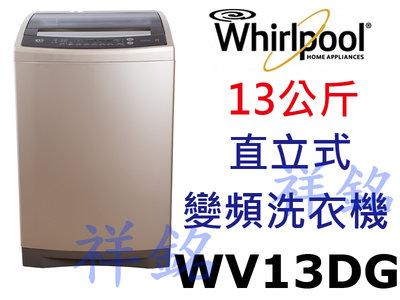祥銘Whirlpool惠而浦13公斤DD直驅變頻直立洗衣機WV13DG請詢價