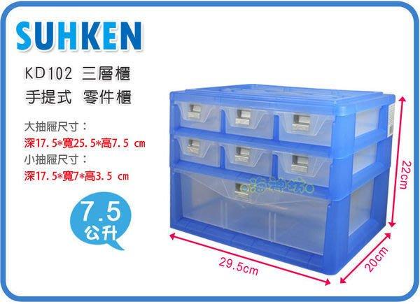 =海神坊=台灣製 KD102 三層櫃 手提式工具箱 7抽 零件盒 收納櫃 抽屜櫃 分類盒 7.5L 10入3100元免運