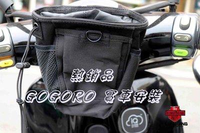 【 輪將工坊 】現貨 附發票 Gogoro Plus S2 Delight X架 Y架 置物袋 檳榔袋 方便小物 必備品