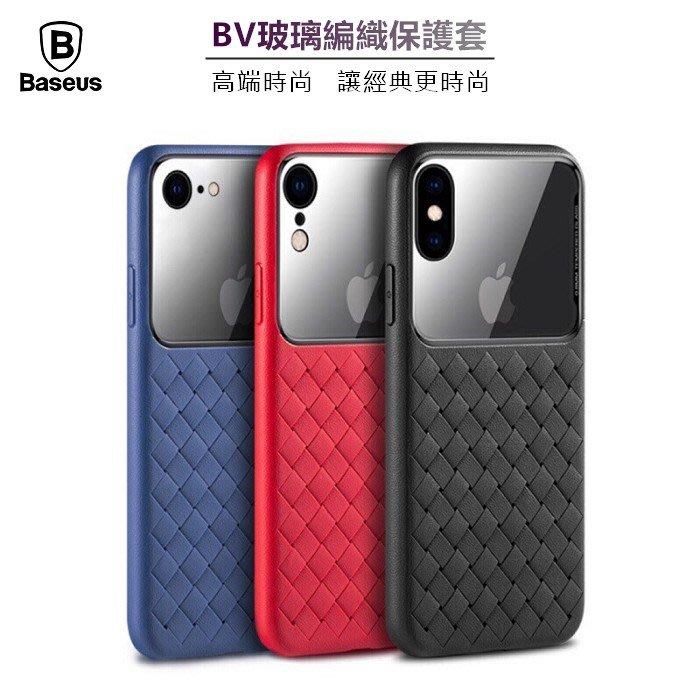 【台灣現貨】Baseus倍思 蘋果IPhone X XS MAX XR 三代BV玻璃編織殼 玻璃殼 保護套 手機殼