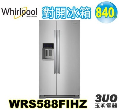 (可議價)美國惠而浦840L對開冰箱 WRS588FIHZ