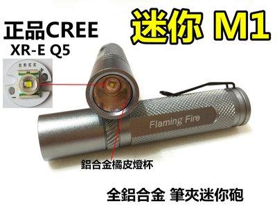 ~批發價~ 迷你版   Flaming Fire M1筆夾迷你砲 CREE XR-E Q5全鋁合金 手電筒 (不含電池)