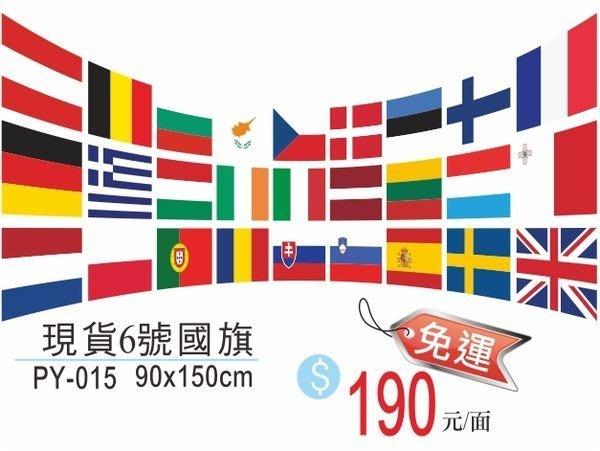90*150cm各國大國旗、中華民國、台灣、英國、美國、法國、加拿大、中國大陸、日本、德國、賽車旗~現貨任選【飄揚廣告】